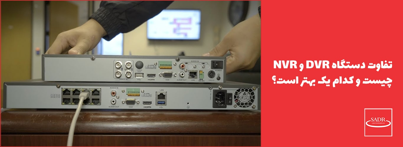 تفاوت دستگاه NVR و DVR چیست و کدام بهتر است؟