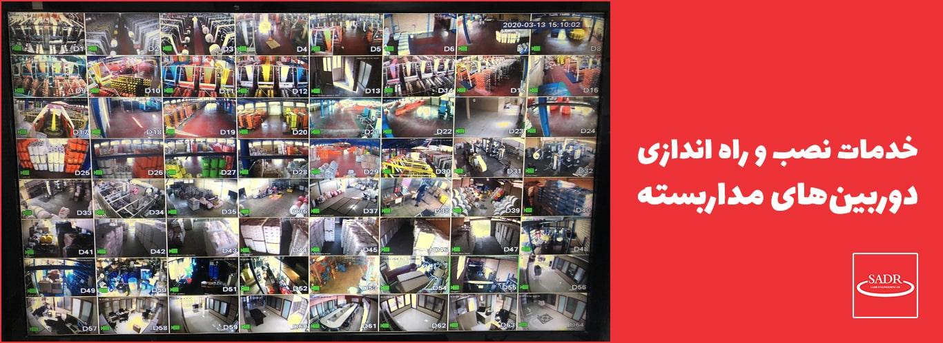 خدمات نصب و راه اندازی دوربینهای مداربسته