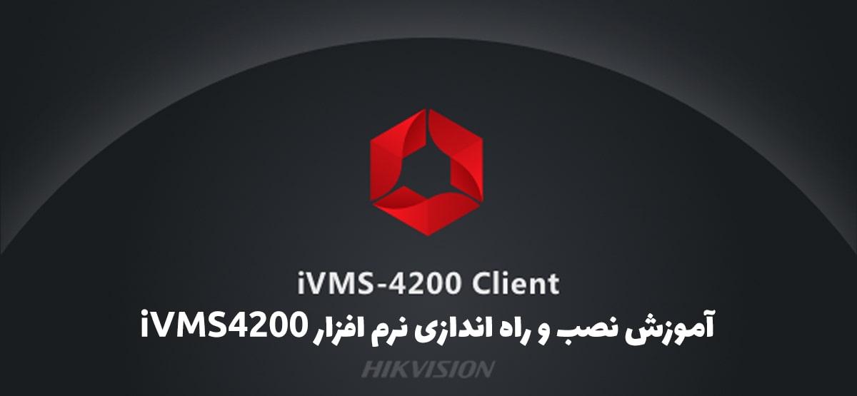 نحوه نصب و راهاندازی نرم افزار IVMS-4200 هایک ویژن