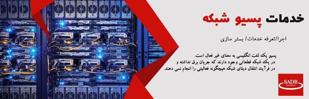خدمات پسیو شبکه و بستر سازی